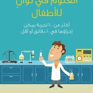 كتاب العلوم في ثوانٍ للأطفال للكاتب : جين بوتر