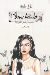 كتاب ظننته رجلًا للكاتبة : فاتن حمّود