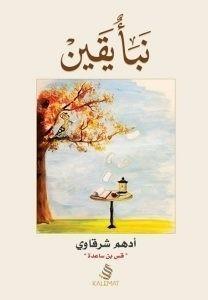 كتاب نبأ يقين للكاتب : أدهم شرقاوي
