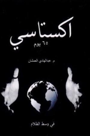 اكستاسي ٦٥ يوم للكاتب : عبد الهادي العمشان