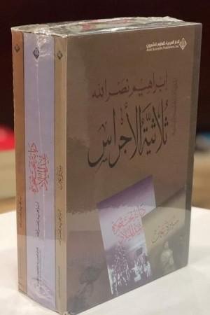 ثلاثية الأجراس للكاتب : إبراهيم نصر الله