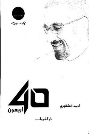 كتاب أربعون للكاتب: احمد الشرقاوي