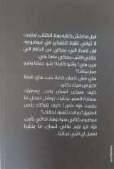 كتاب سوا للكاتب : رواد السانتي