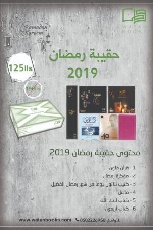 حقيبة شهر رمضان المبارك 2019