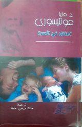 كتاب الطفل في الاسرة – ماريا مونتيسوري