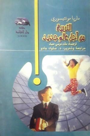 كتاب التربية من اجل عالم جديد-ماريا مونتيسوري