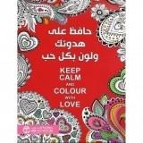 حافظ على هدوئك و لون بكل حب