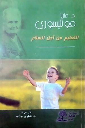 كتاب التعليم من اجل السلام -ماريا مونتسوري