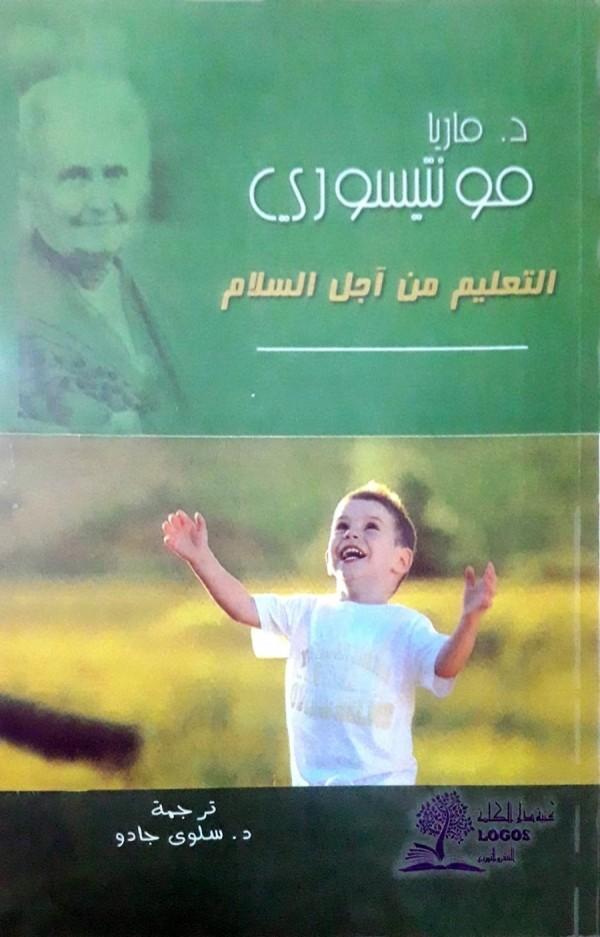 كتاب التعليم من اجل السلام -ماريا مونتسوري-0