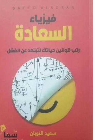 فيزياء السعادة