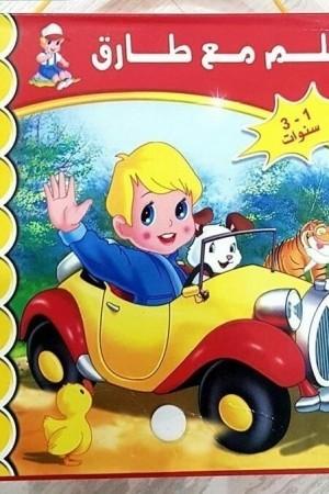 سلسلة كتب تعلم مع طارق من 1-3سنوات