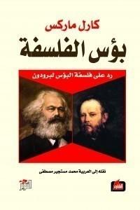 كتاب بؤس الفلسفة : رد على فلسفة البؤس لبرودون لكارل ماركس