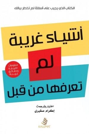 كتاب أشياء غريبة لم تعرفها من قبل للكاتبة : إكرام الصغيري