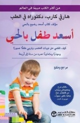 كتاب أسعد طفل بالحي للكاتب : هارفي كارب