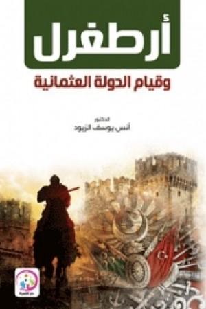 كتاب أرطغرل وقيام الدولة العثمانية للكاتب : أنس الزيود