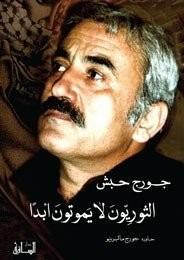كتاب الثوريون لا يموتون أبدا للكاتب : جورج حبش