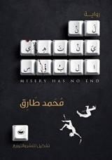 كتاب لن ينتهي البؤس للكاتب : محمد طارق