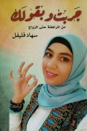 كتاب جربت وبقولك من المراهقة حتى الزواج للكاتبة : سهاد فليفل