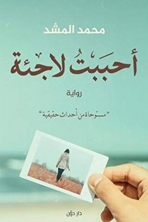 رواية أحببت لاجئة للكاتب : محمد المشد