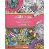 كتاب التلوين للكبار الطبيعة