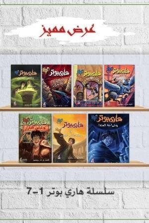 سلسلة كتب هاري بوتر الأجزاء السبع للكاتبة : جوان رولينغ موراي