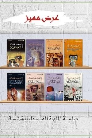 سلسلة كتب الملهاة الفلسطينية الأجزاء الثمانية للكاتب : ابراهيم نصر الله
