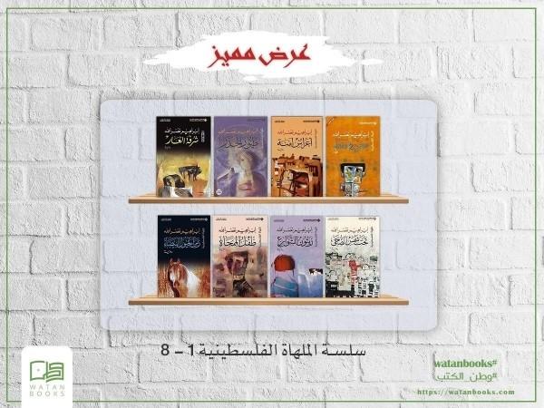 سلسلة كتب الملهاة الفلسطينية الأجزاء الثمانية للكاتب : ابراهيم نصر الله-0