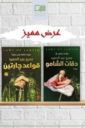 ثنائية ارض زيكولا للكاتب : عمرو عبد الحميد