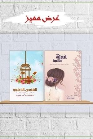 ثنائية الكاتبة : هالة بنت محمد