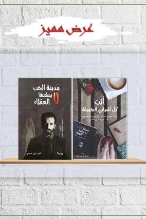 الثنائية الروائية للكاتب : احمد ال حمدان