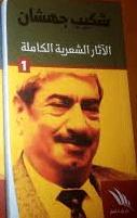 كتاب الاثار الشعرية الكاملة الجزء الأول للكاتب : شكيب جهشان