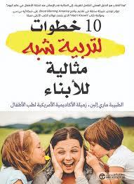 كتاب 10خطوات لتربية شبه مثالية للابناء للكاتبة : ماري الين