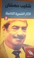 كتاب الاثار الشعرية الكاملة الجزء الثاني للكاتب : شكيب جهشان
