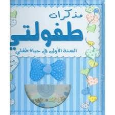 مذكرات طفولتي السنة الاولى في حياة طفلي