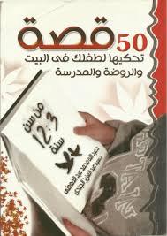 كتاب 50 قصة تحكيها لطفلك في البيت والروضة والمدرسة من سن 3 – 12 سنة
