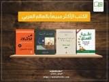 مجموعة 4 كتب الاكثر مبيعا في الوطن العربي