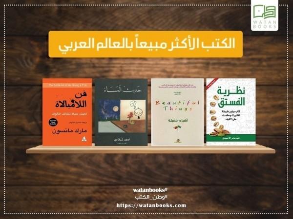 كتب الاكثر مبيعا