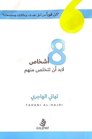 كتاب 8 أشخاص لابد أن تتخلص منهم للكاتبة : تهاني الهاجري