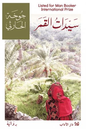 كتاب سيدات القمر للكاتبة : جوخة الحارثي