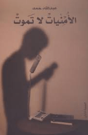 كتاب الأمنيات لا تموت للكاتب : عبدالله حمد