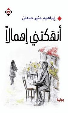 رواية أنهكتني إهمالاً للكاتب : إبراهيم جيعان