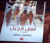 رواية أهل الجبل : الخليل 2014 للكاتب : إبراهيم جوهر