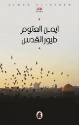 رواية طيور القدس للكاتب : أيمن العتوم