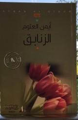 رواية الزنابق للكاتب : أيمن العتوم