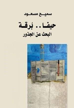 كتاب حيفا برقة – البحث عن الجذور للكاتب : سميح مسعود