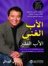 كتاب الاب الغنى و الاب الفقير للكاتب : روبرت تي-كيوساكي