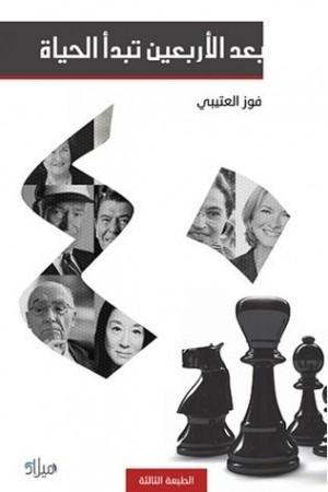  كتاب بعد الأربعين تبدأ الحياة للكاتب : فوز العتيبي