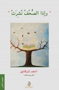 كتاب واذا الصحف نشرت للكاتب : أهم الشرقاوي
