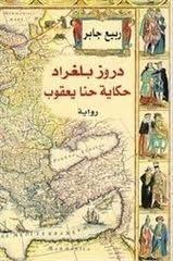 دروز بلغراد حكاية حنا يعقوب للكاتب: ربيع جابر