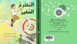 قصة المخترع الصغير للكاتب : سهيل ابراهيم عيساوي